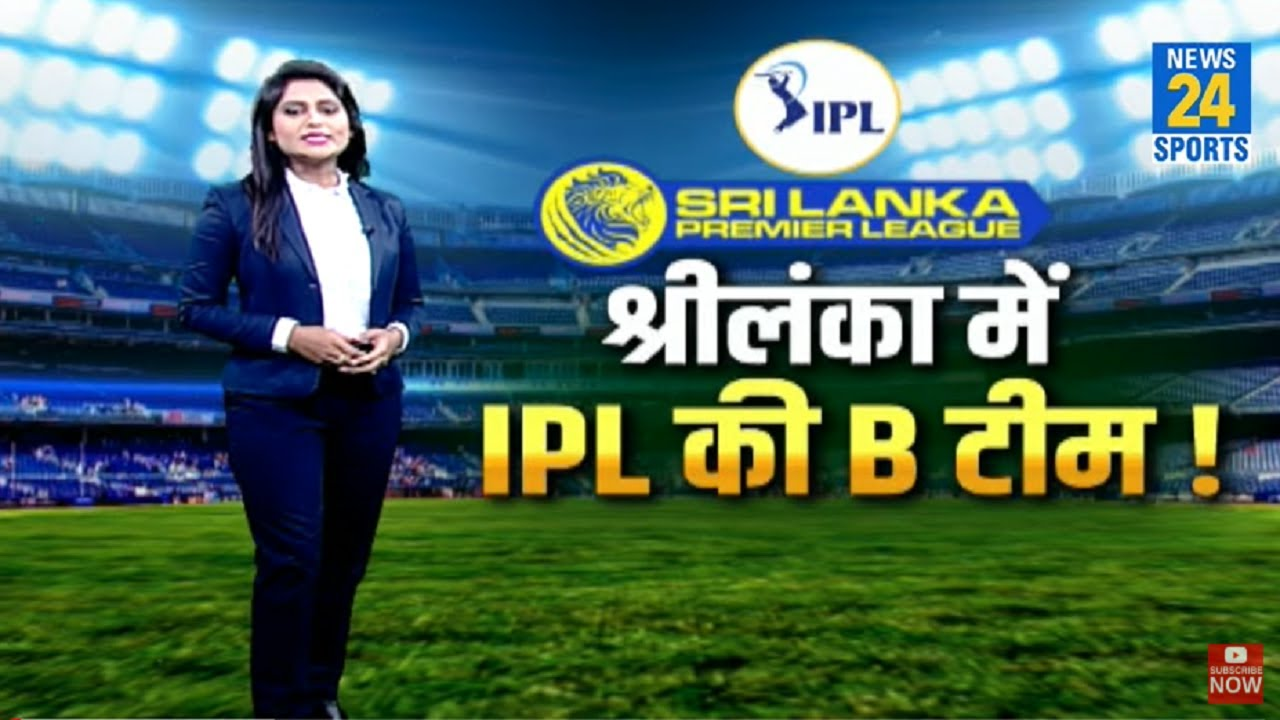 अब श्रीलंका में नजर आएगी IPL की B टीम, इस तरह होगा मैचों का आयोजन !
