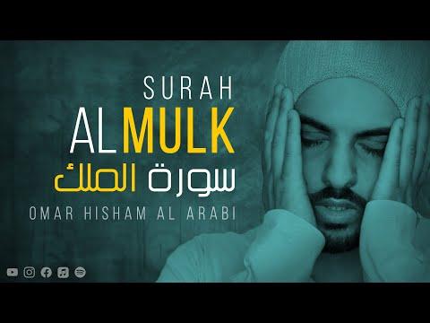 AL MULK | QURAN RECITATION | سورة الملك