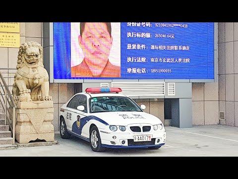 China's most wanted criminals Top 10 Nanjing police