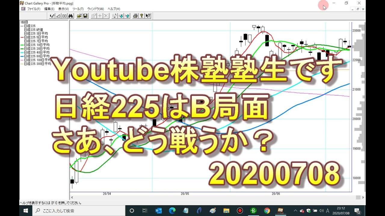 Youtube株塾塾生です 日経225はB局面、さあ、どう戦うか?20200708
