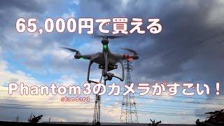 【ドローン】65,000円で買えるPhantom3のカメラがすごい【スタンダード】