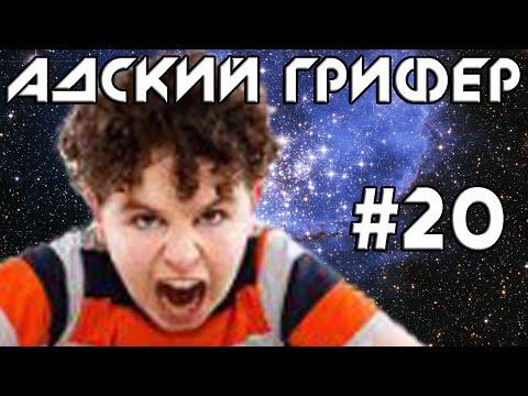 Шоу - АДСКИЙ ГРИФЕР 20 УПОРОТЫЙ ХРИПУН  ГРИФЕРИТ В ЖОПУ