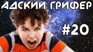 Шоу - АДСКИЙ ГРИФЕР! #20 (УПОРОТЫЙ ХРИПУН /