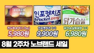 [노브랜드행사] 8월 13일(목)~ 신선식품&가…