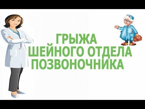 Позвоночная грыжа Симптомы и лечение грыжи позвоночника