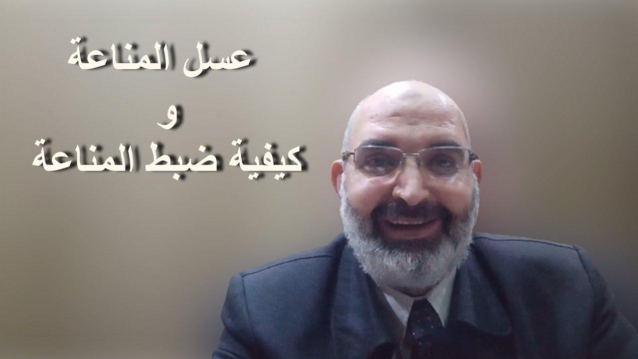 عسل المناعة وكيفية ضبط المناعة | الدكتور أمير صالح