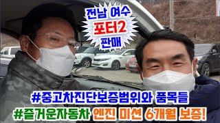 [포터2 판매][전남 여수] #중고차진단보증범위와 품목…