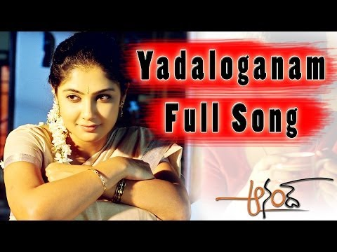 Yedaloganam Full Song ||  Anand  Movie  ll  Raja, Kamalini Mukherjee
