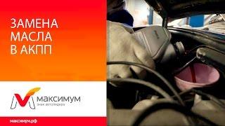 видео Замена сальника коробки передач Форд Фокус