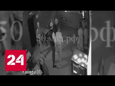 Посетители подмосковного кафе устроили битву на стульях и ножах - Россия 24