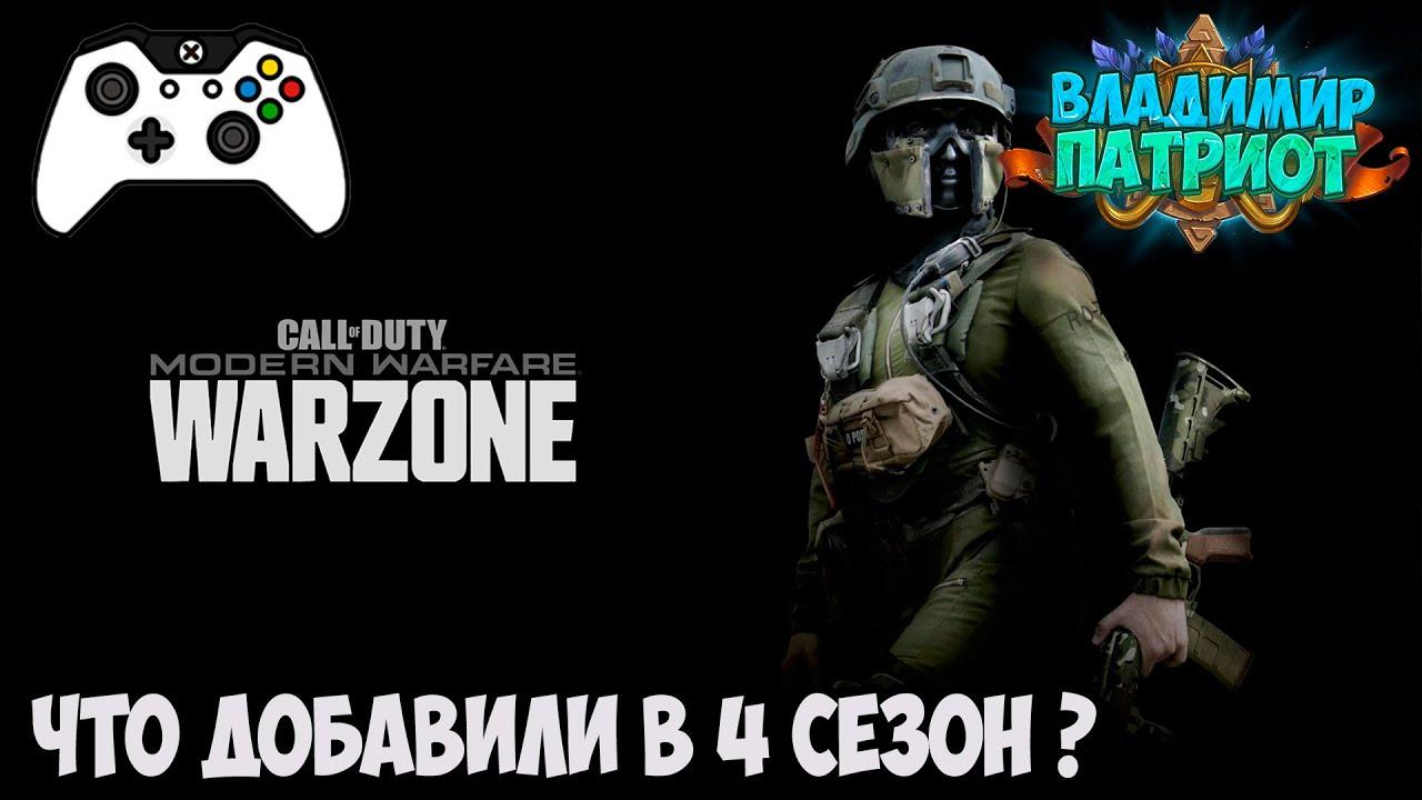 ✅ ЧТО ДОБАВИЛИ В 4 СЕЗОН WARZONE? 🎮Call of Duty: Modern Warfare WARZONE✅