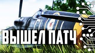 ВЫШЕЛ ПАТЧ для BATTLEFIELD 5 - НОВАЯ КАРТА PANZERSTORM, НОВЫЙ КОНТЕНТ