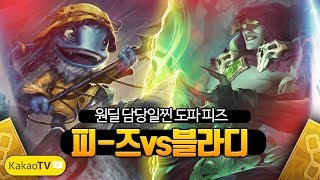 [日本語 SUB]【05/01】 도파 피즈 vs 블라디 ( FIZZ vs Vladimir DOPA STREAM MAY.01 )