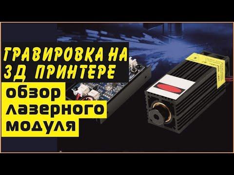 Гравировка На 3д принтере ✴ Обзор Лазерного Модуля