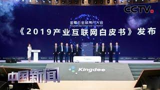 [中国新闻] 首部《2019产业互联网白皮书》在北京发布   CCTV中文国际