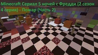 Minecraft Сериал 5 ночей с Фредди 2 сезон 4 серия Пожар Часть 2