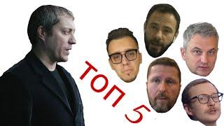 ТОП-5 украинских блогеров , говорящих о политике и не только ! #ВМИКАЙСЯ_ДУМАЙ