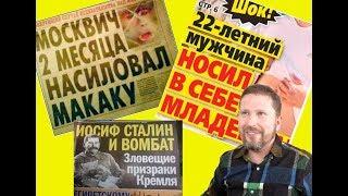 Почему yкраинским СМИ так смешна cмepть Шepeметa?