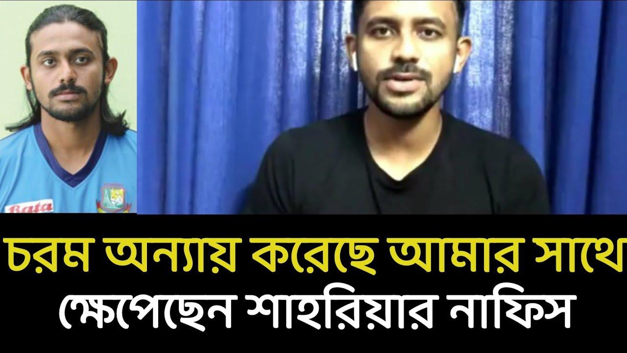 ||কি জন্য ক্ষেপেলেন শাহরিয়ার নাফিস/চরম অন্যায়ের প্রমাণ দিলেন || |Shariar Nafees ||Cricket News