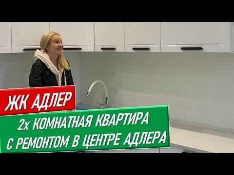 ЖК Адлер 2х комнатная квартира с ремонтом в центре Адлера [Продаётся недвижимость в Сочи]