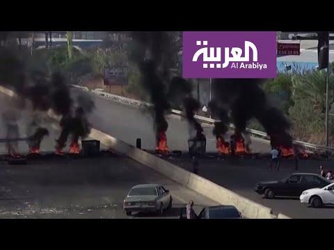 اللبنانيون بصوت واحد: كلن يعني كلن  - نشر قبل 8 ساعة