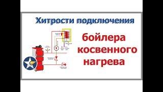 Хитрости подключения бойлера косвенного нагрева(Как подключить бойлер косвенного нагрева с возможностью контроля температуры воды в нем, если в бойлере..., 2015-07-09T18:49:04.000Z)