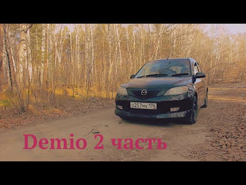 Автообзор Мазда Демио (Mazda Demio) 2 серия:СТО ,минусы и расходы