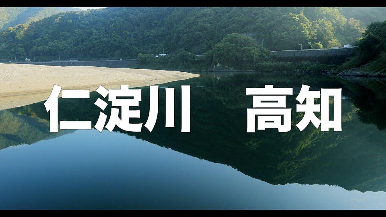 【空の旅#100】「ヤバイかも!川面が鏡だよ」空撮・多胡光純 仁淀川_Kochi aerial