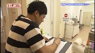 いずコレ(和泉コレクション)【新病院!和泉市立総合医療センター】平成30年6月・7月後半号
