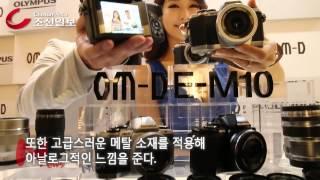 올림푸스 미러리스 카메라 'E-M10' 출시