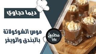 موس الشوكولاته بالبندق والويفر - ديما حجاوي