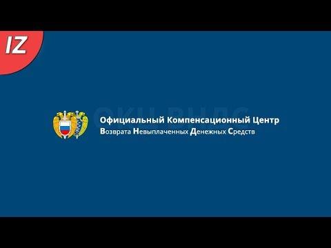 ОКЦ ВНДС: Официальный Компенсационный Центр