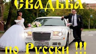 РОСКОШНАЯ СВАДЬБА на лимузине в селе Готовьё