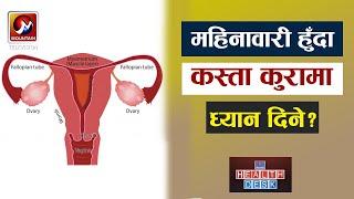 HEALTH DESK (Menstruation- महिनावारी) ASAD 25
