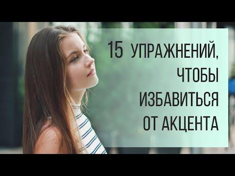 15 Tips и упражнений, чтобы избавиться от акцента на ЛЮБОМ языке.
