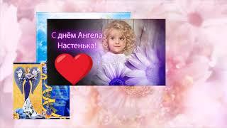 Поздравительная открытка к дню именин Насте, Настеньке, Анастасии