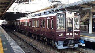 阪急8000系8002F(classic8000装飾)特急大阪梅田行き 西宮北口駅発車