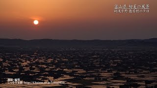 [富山]砺波平野 散居村の夕日[UHD4K顔声曲無] - The most beautiful sunset among scattered Houses in Tonami,Toyama