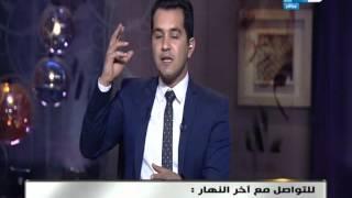 اخر النهار - محمد الدسوقي رشدي : زعلانين ليه ان SSتوفيق عكاشةS قابل السفير الأسرائيلي في منزلة
