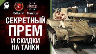 Секретный Прем и Скидки на Танки - Танконовости №27 - Будь Готов! [World of Tanks]