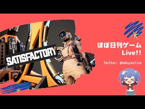 【Satisfactory】(5) 資材を探そう - ほぼ日刊ゲームLive!!【参加型】