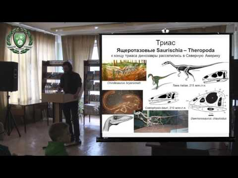 Станислав Дробышевский. Динозавры (Тольятти, апрель 2017)