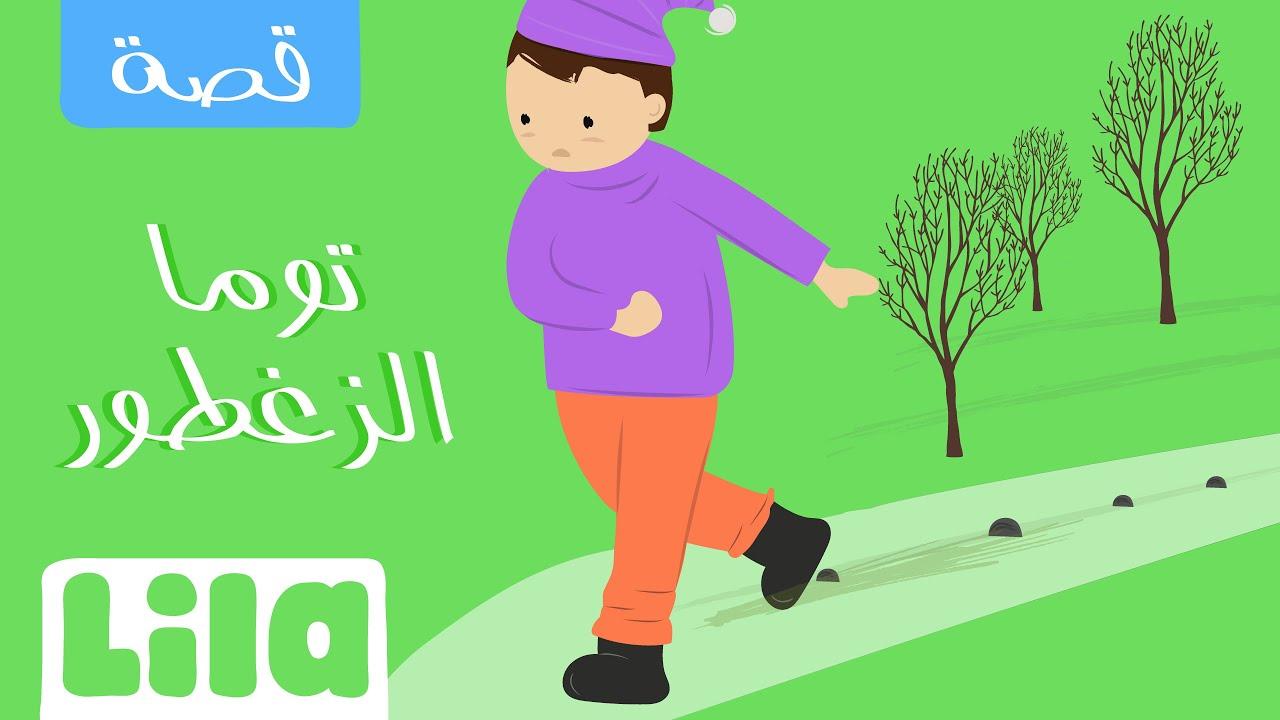Lila TV - Little Thumb Story in Arabic    قصة قبل ما نام - قصة الولد القصير