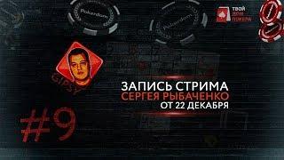 Gipsy на Pokerdom #9 про казино, GCOOP и Pokerdom