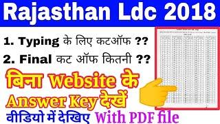 RSMSSB LDC Official Answer Key 12 August , 9 Sep 2018| राजस्थान LDC सभी की उत्तर कुंजी हुई जारी