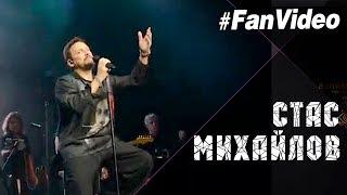 Стас Михайлов - Исповедь (Live, 15 сентября 2018, Анапа)
