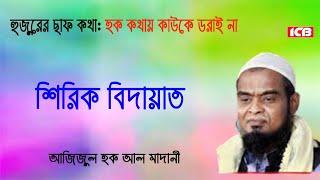 আজিজুল হক মাদানী Mawlana Azizul Haque Al Madani 2018|ICB Digital
