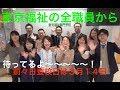 東京福祉専門学校から卒業を迎える学生たちへ