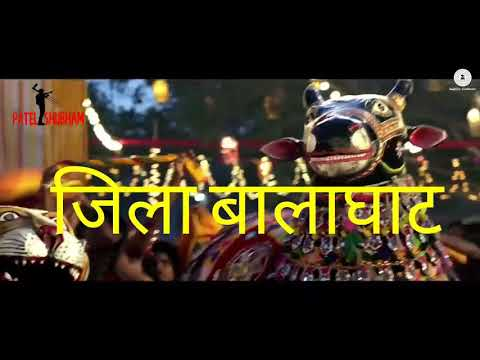 video version of jila balaghat जिला बालाघाट वीडियो