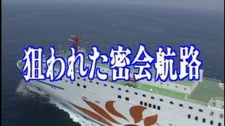 1999/10/30 OA 船長シリーズ第11弾 狙われた密会航路 南国土佐・杉崎船...